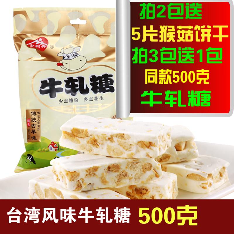 台湾味厦门喜糖休闲食品手工金利兴牛轧糖花生果仁牛轧糖500g包邮