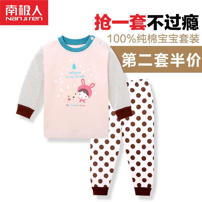 南极人儿童内衣套装春秋纯棉男童女童装宝宝秋衣保暖睡衣婴儿衣服