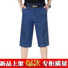 宽松大码 弹力 短裤 牛仔裤 棉质牛仔七分裤 中老年加肥加大男士 夏薄款