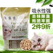 波奇网宠物用品怡亲绿茶豆腐去味除臭结团超强吸附猫砂5L全国包邮