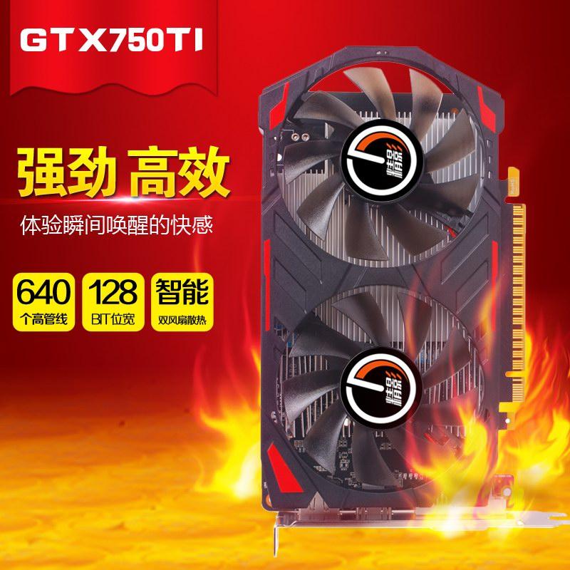 精影 GTX750TI 1G终极玩家 640SP GDDR5代高频5.8W高分秒RX460
