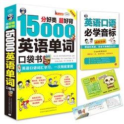 15000英语单词口袋书 英语单词快速记忆法大全 学常用英文词汇速记手册便携中考初中初高中 英语入门 自学 零基础分类随身背好记