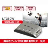 1152 免开主机 高分辨率 2048 液晶电视盒 天敏LT360W冠军版