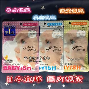 日本代购 KOSE高丝BABYISH玻尿酸超保湿肌面膜弹力美白 7片