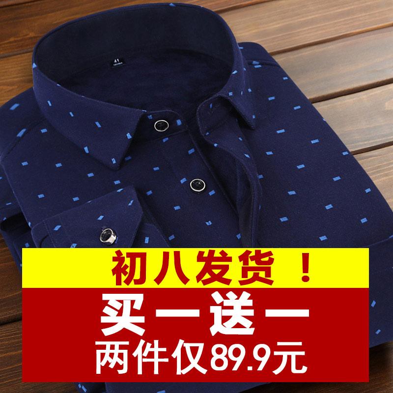 秋冬季中年男士加绒加厚保暖衬衫男长袖青年衣服爸爸衬衣男装寸衫