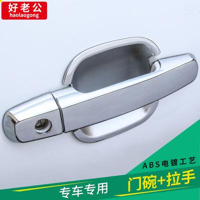 北京现代IX25门碗拉手IX45全新胜达IX35途胜改装专用汽车门把手贴
