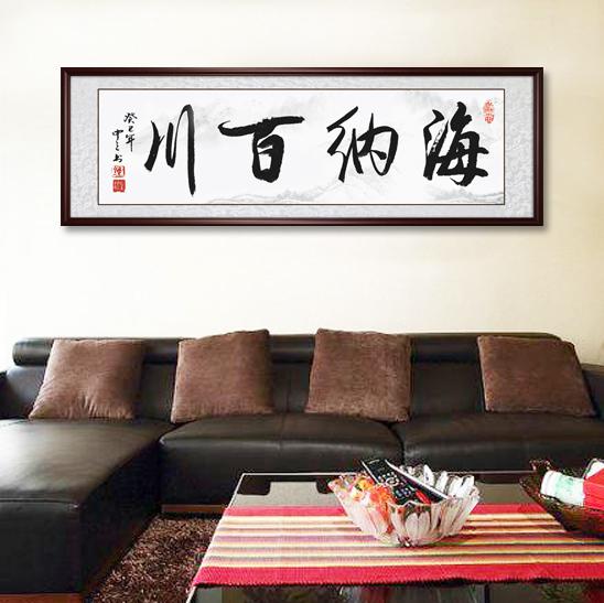海纳百川字画带框匾老板办公室装饰画有框墙挂画公司