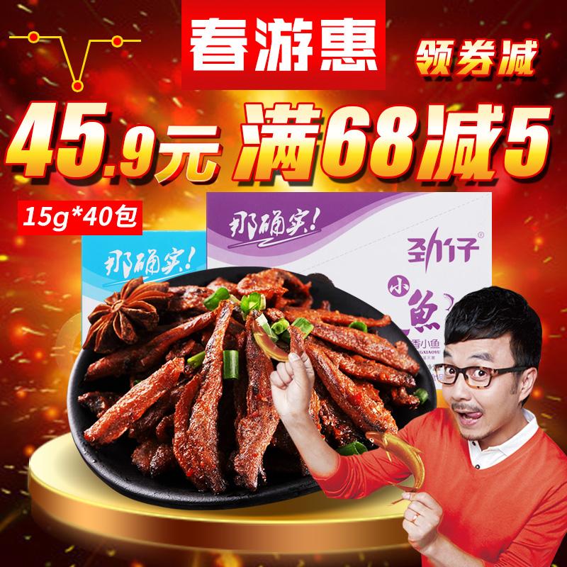 【劲仔小鱼干15gX40包】湖南特产小吃零食好吃的麻辣小吃食品美食