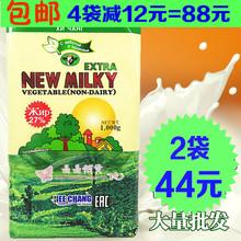 包邮 俄罗斯奶粉进口韩国奶油粉1000克低脂无蔗糖牛轧糖原料