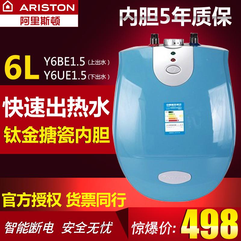 阿里斯顿电热水器Y6BE/UE1.5 即热式6升小厨宝 快热恒温热水宝