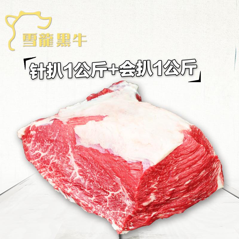 【年终囤货】针扒1公斤+会扒1公斤 总重4斤 家庭囤货限量供应