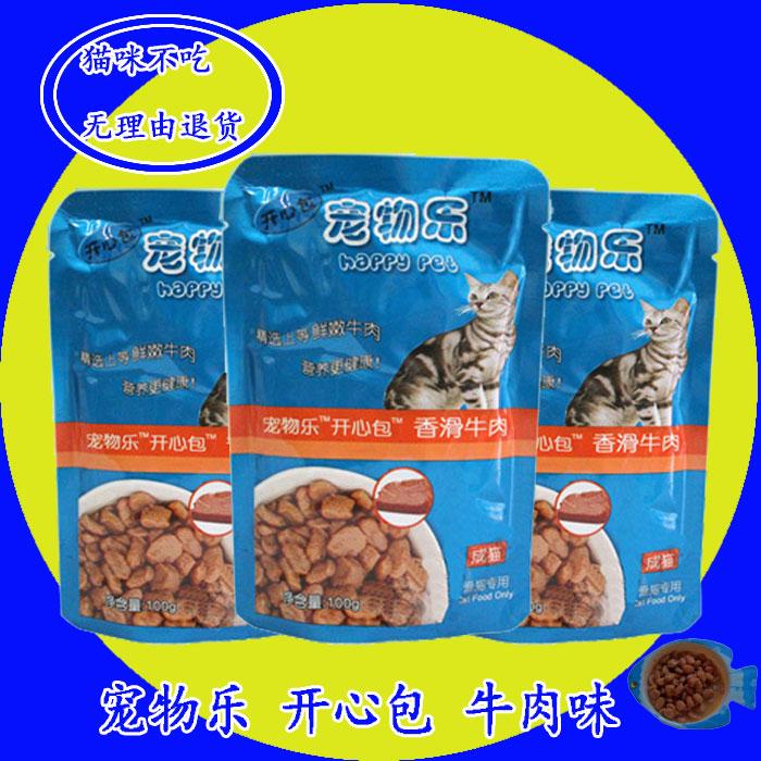 周末特价宠物乐开心包香滑牛肉味猫罐头猫猫湿粮湿粮包100g