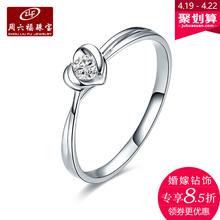 周六福 珠宝18K金钻石戒指女 心形求婚钻戒 璀璨KGDB021211图片