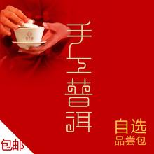 自选品尝包普洱茶样品试喝生茶熟茶老茶大树古树滴翠