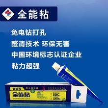 专用胶水 包邮 10cm深度内可用 只适用于本店产品 两件