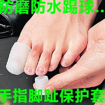 包邮纤维硅胶脚趾套 脚趾手指保护疼痛套 老茧加厚套脚趾保护套