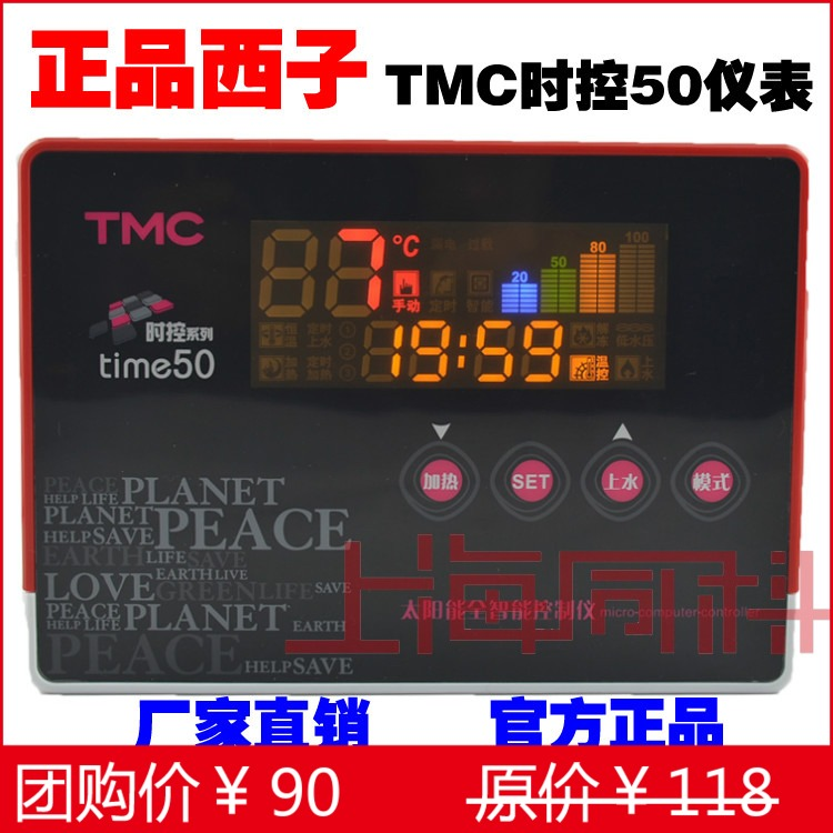 TMC西子时控50 太阳能热水器控制器 TMC西子至尊自动上水仪表配件