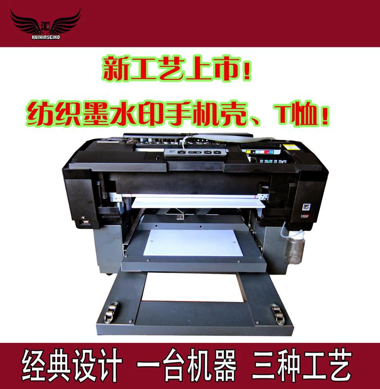 高清A3深浅衣服手机壳万能打印机改装平板打印机衣服打印机