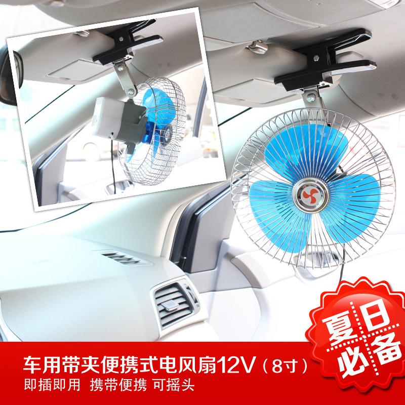 汽車電風扇6 8 10吋12v24車載車用小電扇大貨車吊扇小轎車風扇