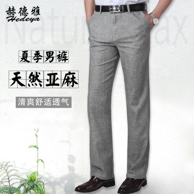 赫德雅夏季男士薄款亚麻男裤中年商务修身男长裤直筒免烫休闲裤