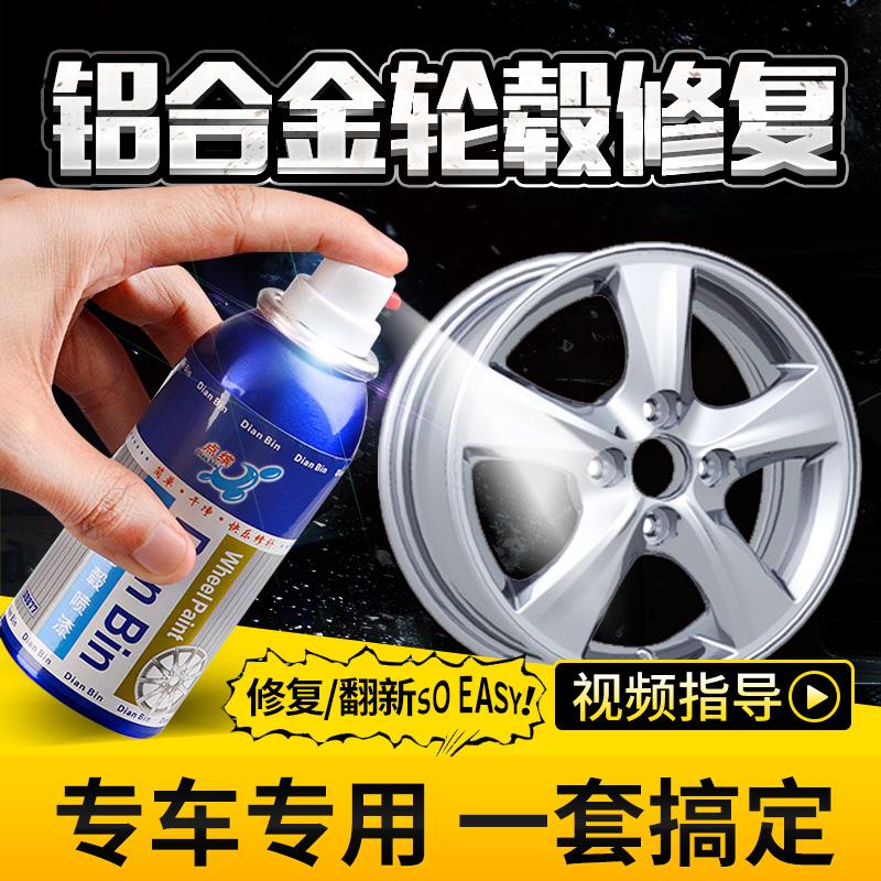 汽车轮毂修复套装 铝合金轮毂喷漆划痕修复银色钢圈补漆轮毂喷漆