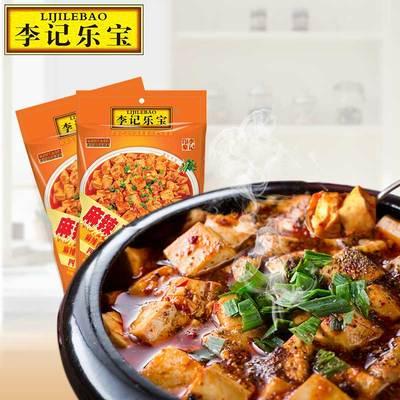 李记乐宝麻辣豆腐调料120gx2袋制作四川陈麻婆豆腐炒菜烧菜调料