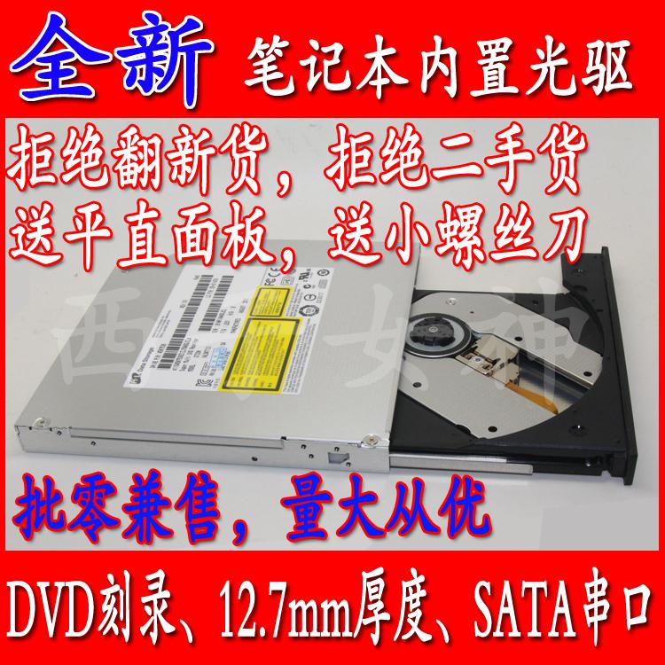 惠普HP CQ40 CQ41 CQ42 CQ43 CQ45笔记本内置光驱 12.7mm厚度SATA