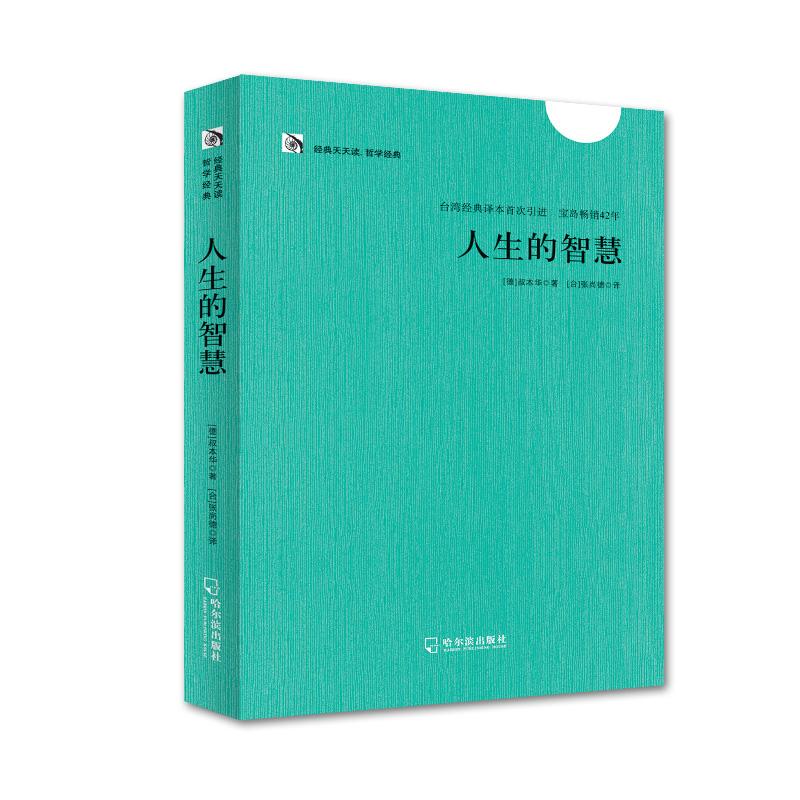 正版包邮 人生的智慧 叔本华的书 叔本华人生哲学智慧美学随笔 台湾经典译本 经典天天读哲学经典 西方哲学经典名著 哲学书籍