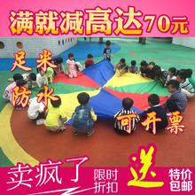 幼儿园体育游戏户外活动器材 彩虹伞感统室内 彩虹伞早教感统教具