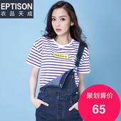 【Angelababy】衣品天成2017夏新品短袖条纹T恤女圆领字母打底衫