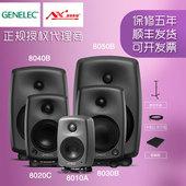 Genelec真力8010A 8020C 8030B 8040B 8050B 有源监听音箱录音棚