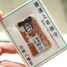 预定 日本白崎八幡宫开光运气上升护身符开运招福卡形胜运御守