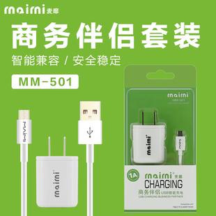 麦靡适用iPhone 6s苹果7安卓平板智能手机USB数据线4S充电器套装
