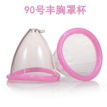 家用美容院美胸丰胸仪器产品专用升级版90号罩杯原厂销售