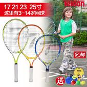 天龙儿童网球拍 碳素初学套装19/21/23/25英寸小孩小学生幼儿园