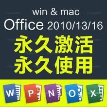 2007办公软件Word 永久激活office2010 office 2013 2016 940教育