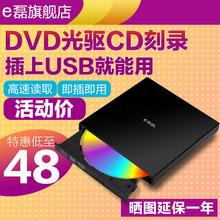 e磊外置光驱DVD笔记本电脑USB移动外接光驱刻录机CD盘台式一体机