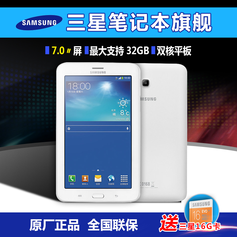 Samsung/三星 Galaxy Tab3 7.0 SM-T210 WIFI 8GB三星平板電腦