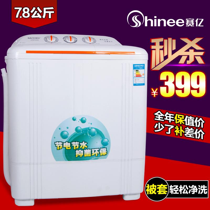赛亿 XPB78-86S-A 7.8KG半自动双桶双缸双筒特价洗衣机带甩干脱水