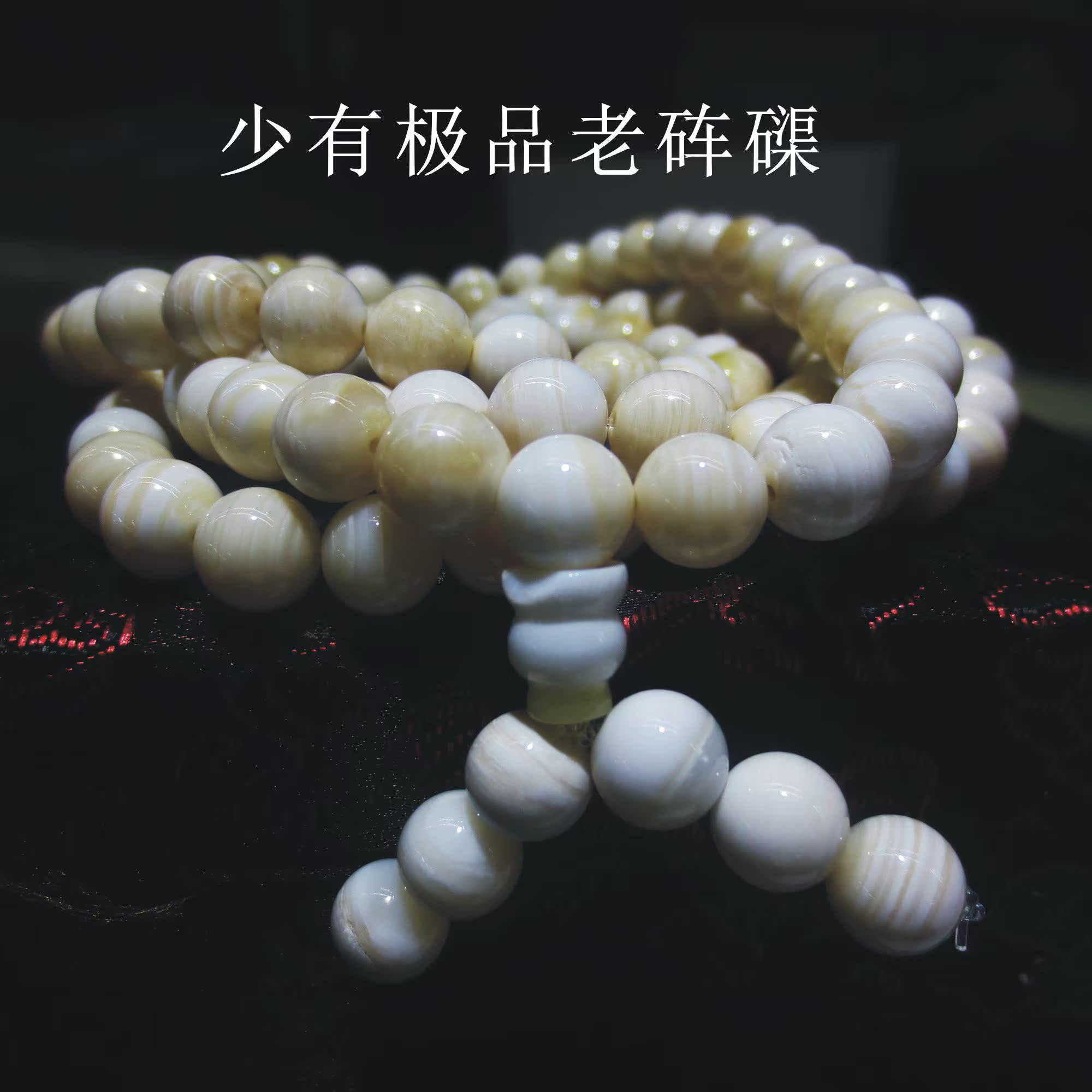 极品纯天然老砗磲手链108颗白砗磲佛珠108颗手串手工水晶饰品批发