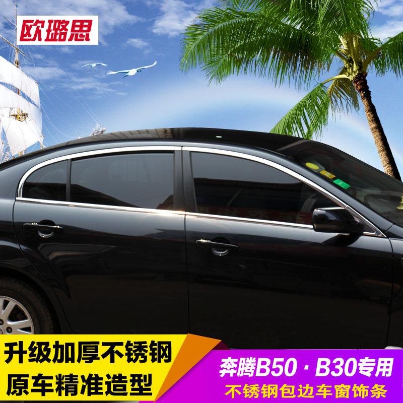 欧璐思专用于奔腾B50车窗饰条包边亮条b50 b30车身装饰条不锈钢条