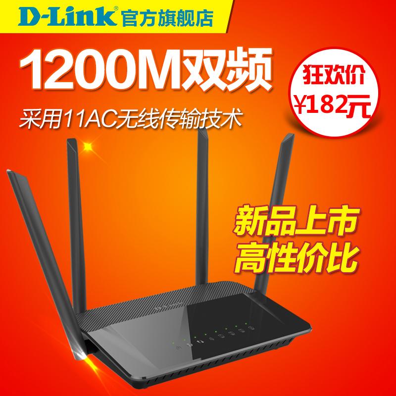 新品發布DLINK DIR-822雙頻1200M無線路由器11ac穿牆WiFi D-Link
