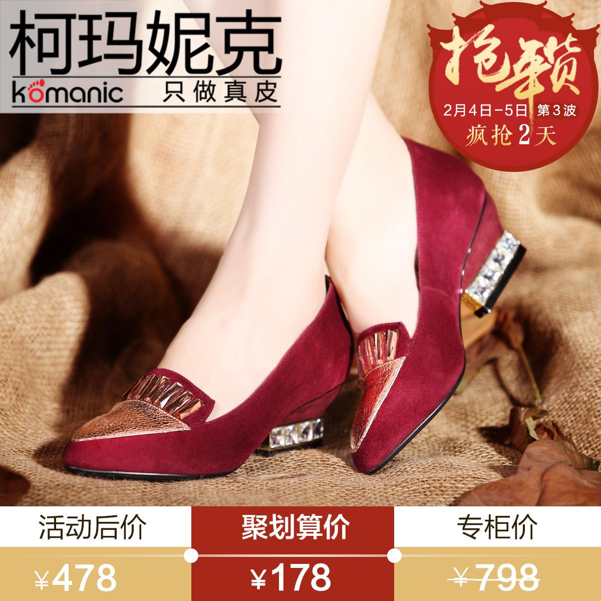 柯玛妮克正品 新款磨砂羊皮女鞋子 优雅水钻粗高跟单鞋K47801