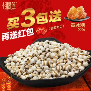 相思莲 薏米买3送1 新鲜贵州小薏米仁500g 薏仁米五谷杂粮