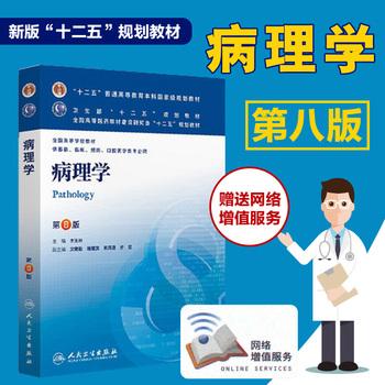 正版包邮 病理学(第八版/本科临床