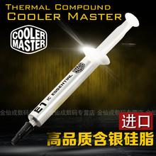 酷冷至尊进口笔记本导热硅脂导热膏电脑cpu硅胶散热胶含银硅胶