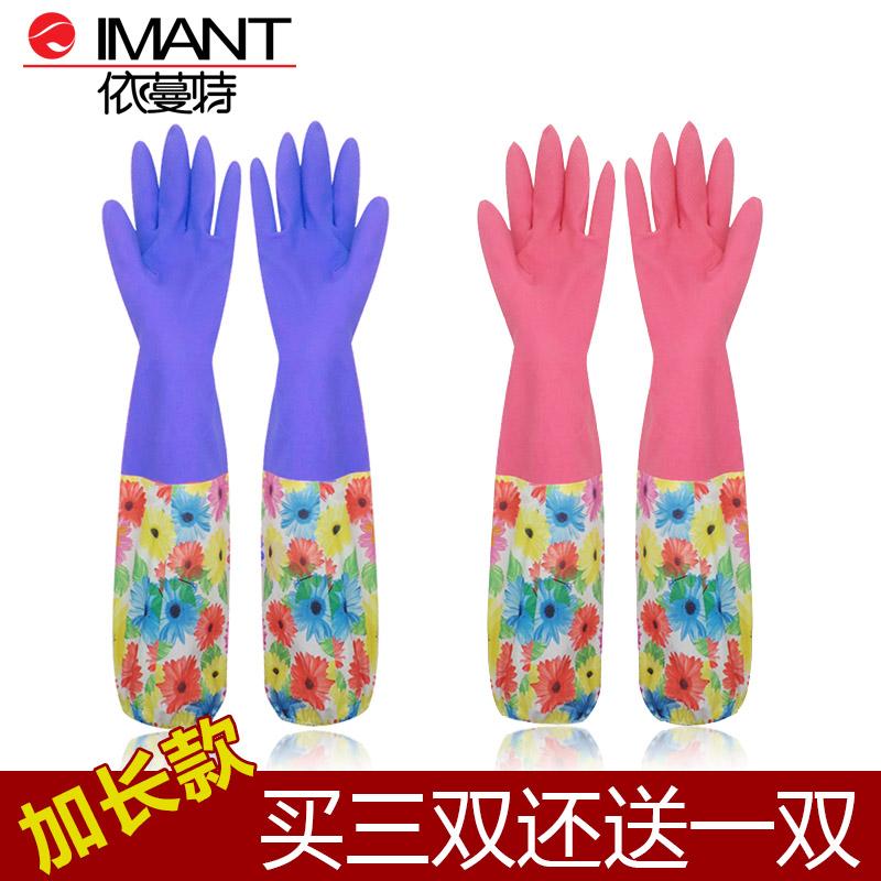 依蔓特 加棉洗衣洗碗家务乳胶手套 加长加厚就手套清洁手套