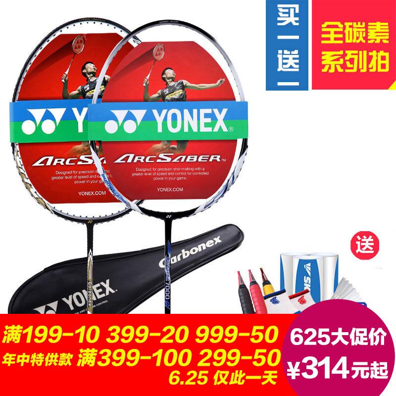 YONEX尤尼克斯全碳素羽毛球拍 yy攻守兼备双拍