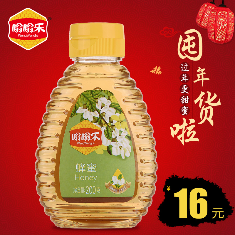 嗡嗡乐百花蜂蜜包邮纯天然土蜂蜜农家自产自销野生蜜