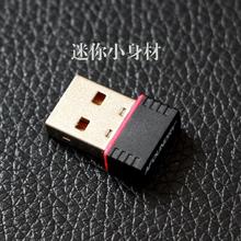 聚网捷迷你USB无线网卡台式机笔记本电脑发射网络wifi接收器随身